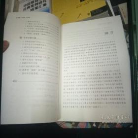 廉政风险防控教育警示录:不敢腐不能腐不想腐
