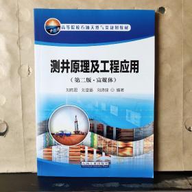 测井原理及工程应用(第二版·富媒体)