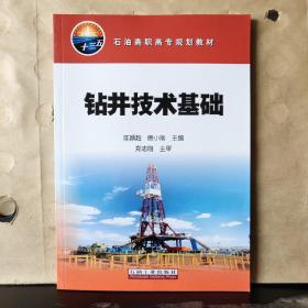 钻井技术基础(石油高职高专规划教材)