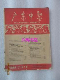 广东中医:1960年第7期