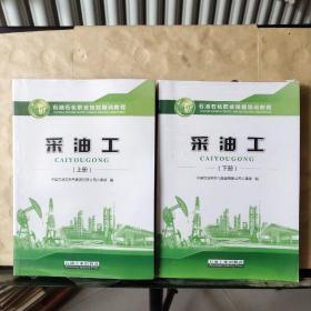 石油石化职业技能培训教程:采油工(上下册)