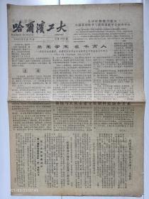 《哈尔滨工大》报,1983年1月21日,错版。校团委传达贯彻共青团十一大精神。