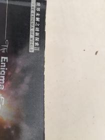 世界未解之谜新探索:UFO之谜(封面有点毛边