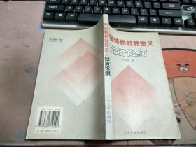 中国特色社会主义经济论纲J2906