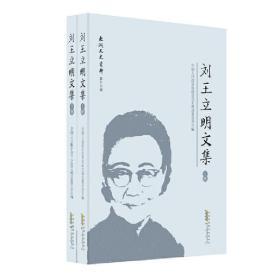 太湖文史资料第十四辑·刘王立明文集 陈琳 黄山书社9787546189185正版全新图书籍Book