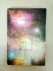 DA109460 繁星--广州作家小说散文报告文学选(一版一印)