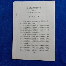贵州省彝学研究会章程  (对论稿)