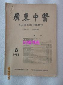 广东中医:1959年第6期