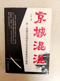 DA111292 京城混混(一版一印)