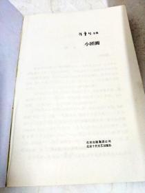 DA115149 小團圓(一版一印)