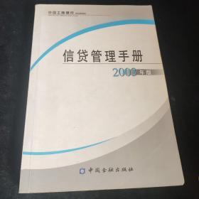 信贷管理手册 : 2003年版