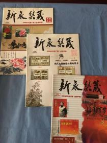 新永集藏 2009.1-3 3期齐