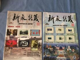 新永集藏 2010-2、3 期