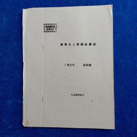 贵州彝学会  会议论文    《奢香夫人事绩纵横谈》