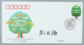 中国美协理事、原清华大学美术学院副院长 刘巨德 签名《1999年昆明世界园艺博览会》纪念邮票首日封一枚 HXTX220139