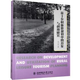 基于乡村旅游规划中的开发与利用研究
