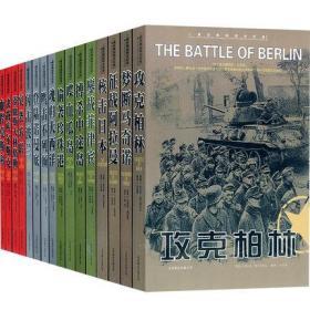 全新正版正版 包邮 二战经典战役全纪录全套全16册 二战 书 有关二战的书籍 二战经典战役全纪录 军事书籍 二战书 二战全史 鹰击不列颠