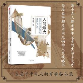 人间烟火 掩埋在历史里的日常与人生 赵冬梅著  法度与人心姐妹篇中国通史 领略古代人衣食住行生活史