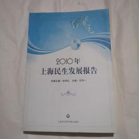 2010年上海民生发展报告