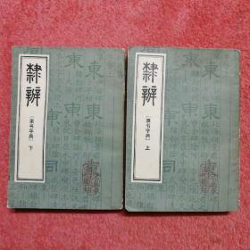 隶辨 隶书字典(上下册)