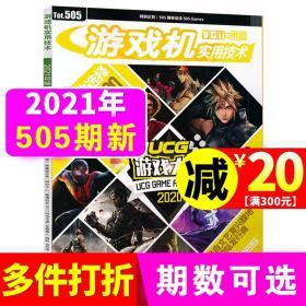 全新正版【多件打折】UCG游戏机实用技术第505期 2021年1A【单本】 我们的选择 UCG游戏大赏2020评选结果揭晓 ps4杂志游戏攻略书 508期到