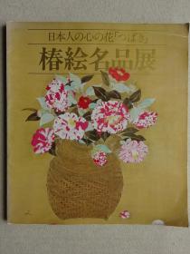 椿绘名品展,茶花花卉作品集