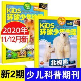 全新正版【新2期】kids环球少年地理少儿版杂志2020年11/12月共2本打包8-15岁青少年动物百科历史知识阅读 美国国家地理少儿版