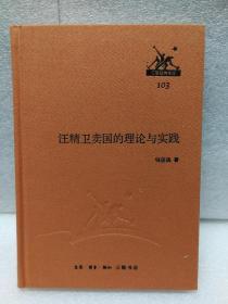 三联经典文库第二辑 汪精卫卖国的理论与实践(9787108046413)