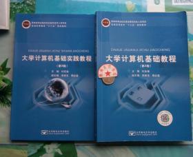 大学计算机基础教程 实践 第3版 杜友福9787563555086