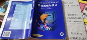 机械原理与设计王三民 诸文俊 机械工业出版社  16开本