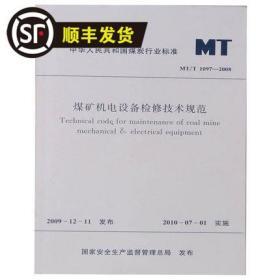 全新正版MT/T1097-2008煤矿机电设备检修技术规范 煤矿机电设备检修标准修订版 A3-8--应急
