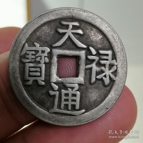 731.辽钱 天禄通宝 背日月纹 白铜精样