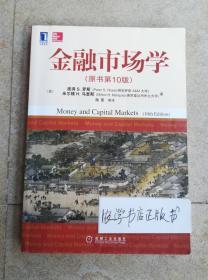 金融市场学(原书第10版) 彼得S.罗斯 机械工业出版社