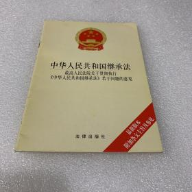 中华人民共和国继承法(最高人民法院关于贯彻执行中华人民共和国继承法若干问题的意见)(最新版本)