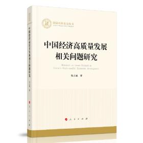 9787010229546-dy-中国经济高质量发展相关研究