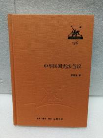 三联经典文库第二辑 中华民国宪法刍议 9787108046581