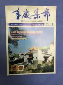 重庆集邮 2016年1期