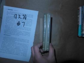 私本·肉蒲团 上下 日文原版