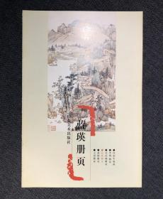 浙江博物馆精品册页—蓝瑛册页