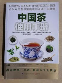 《中国茶使用手册》(16开平装 铜版彩印)九品