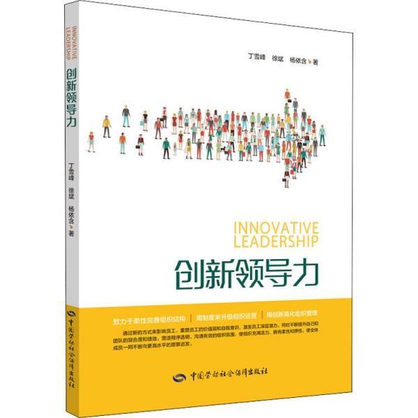 创新领导力