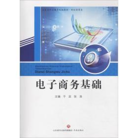 电子商务基础(财经商贸类)