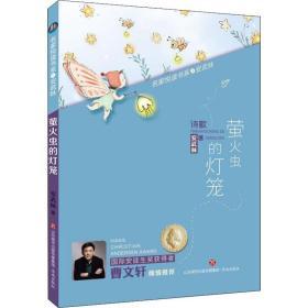 名家悦读书系·安武林:萤火虫的灯笼
