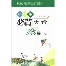 小学生必背古诗75篇(部编版)