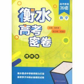 衡水高考密卷·数学理科版衡水高考密卷