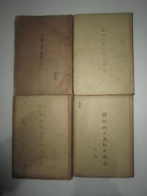 1950年红色文献4本合售《中国工会实际工作》《苏联工会实际工作》《苏联职工运动史讲义》《国际职工运动史讲义》中华全国总工会干部学校印
