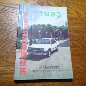 一汽集团公司电话号簿(1993)