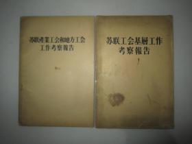 《苏联产业工会和地方工会工作考察报告 》《苏联工会基层工作考察报告》2本合售