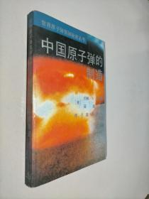 中国原子弹的制造