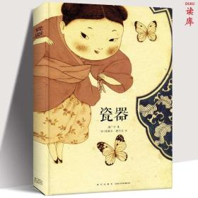 瓷器(童书)